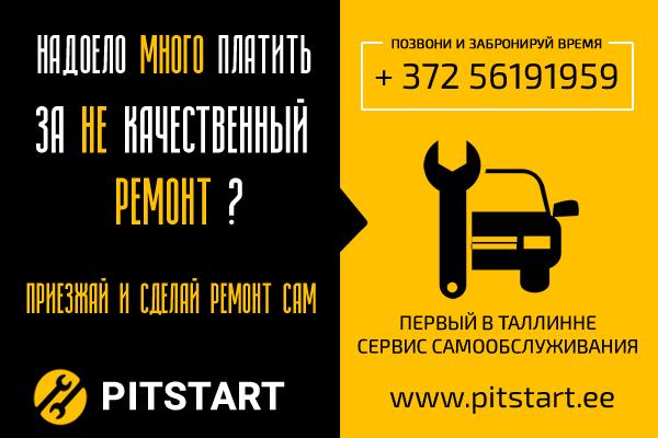 PitStart - авто сервис самообслуживания(гараж на час, аренда подъёмника, Таллин)