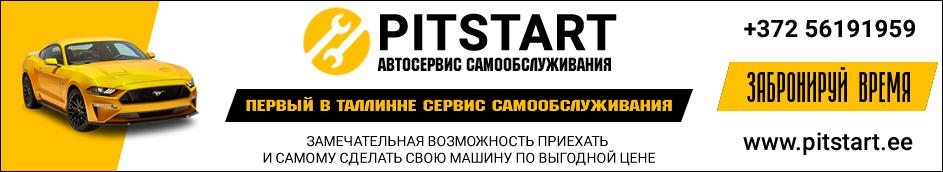 PitStart - ПЕРВЫЙ В ТАЛЛИННЕ СЕРВИС САМООБСЛУЖИВАНИЯ
