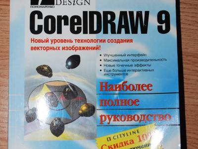 Меняю-Книги и журналы-Компьютерная литература